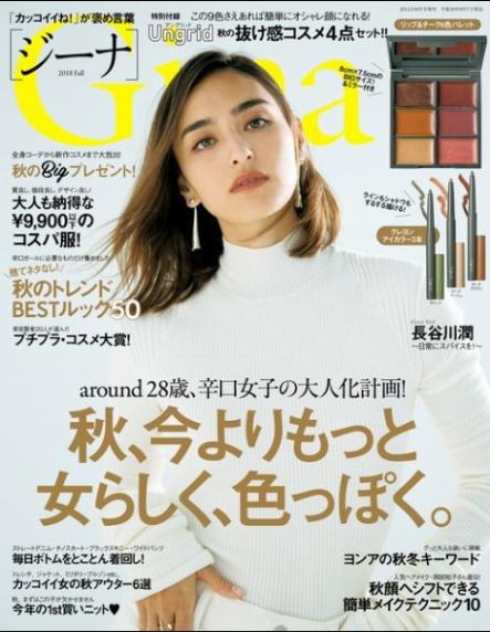 【雑誌】9月7日(金)発売『Gina』(ぶんか社)にて佐野真依子様と高園あずさ様の結婚式の様子が掲載されました
