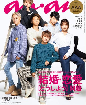 【雑誌】8月29日(水)発売『an an』(マガジンハウス)にて、コンセプトウェディングができる企業としてT&Gが掲載されました