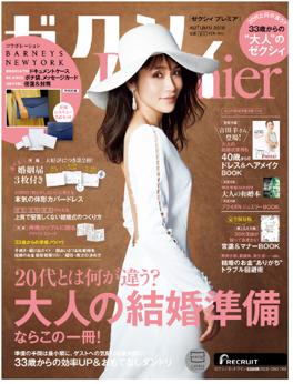 【雑誌】8月23日(木)発売『ゼクシィPremiere』(リクルート)にて、T&Gのお料理についての掲載がされました