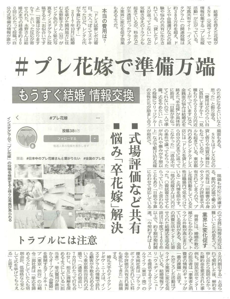 【新聞】10月26日(金)発行『日本経済新聞』(日本経済新聞社)にSNSの取り組みについて掲載されました