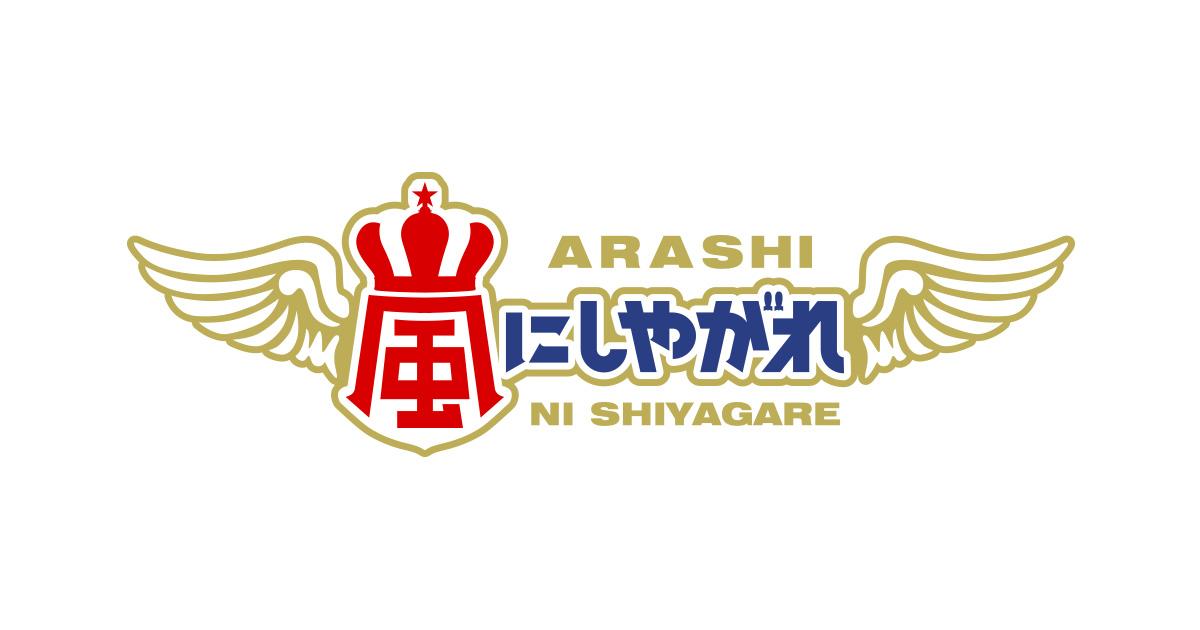 【テレビ】5月18日(土)放送『嵐にしやがれ』(日本テレビ)の「横浜グルメデスマッチ」のコーナーでPie Holicの新メニュー3つが紹介されました。