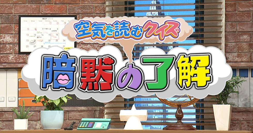 【テレビ】5月25日(土)『空気を読むクイズ 暗黙の了解』(日本テレビ)でBAYSIDE GEIHINKAN VERANDA minatomiraiが紹介されました