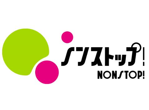 6月7日(金)放送『ノンストップ!』(フジテレビ)の「坂本昌行のOne Dish みなとみらいの魅力満載!」のコーナー内でPie Holicが紹介されました。