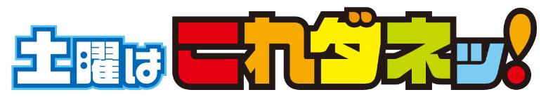 6月22日(土)放送『土曜のこれダネッ!』(NBS長野放送)でアルモニービアンのレストランが紹介されました