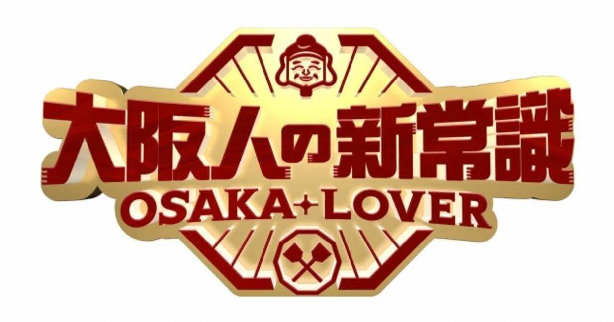 【テレビ】6月22日(土)放送『大阪人の新常識 OSAKA LOVER』(テレビ大阪)にアーフェリーク迎賓館(大阪)の藤川支配人とウェディングプランナー山本温子が出演しました。