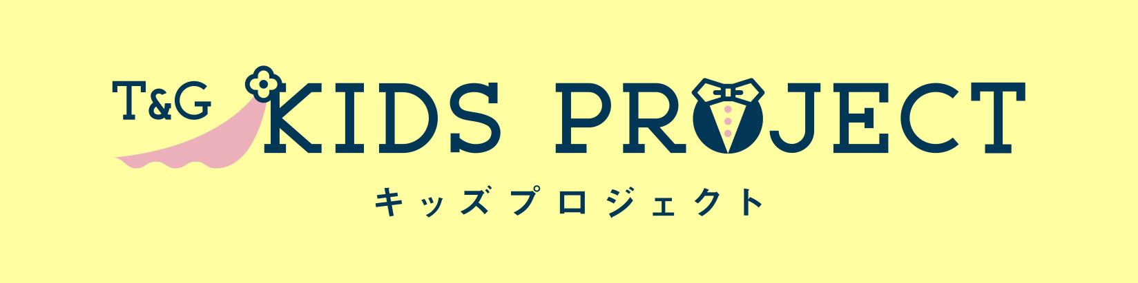【開催報告】<br /> 全国26会場で開催 親子で参加する体験型イベント<br /> 『T&Gキッズプロジェクト』