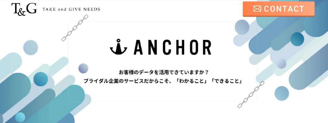 【TOPIX】密度の高い顧客との繋がりを資産に変える CRM運用代行サービス「ANCHOR」提供開始