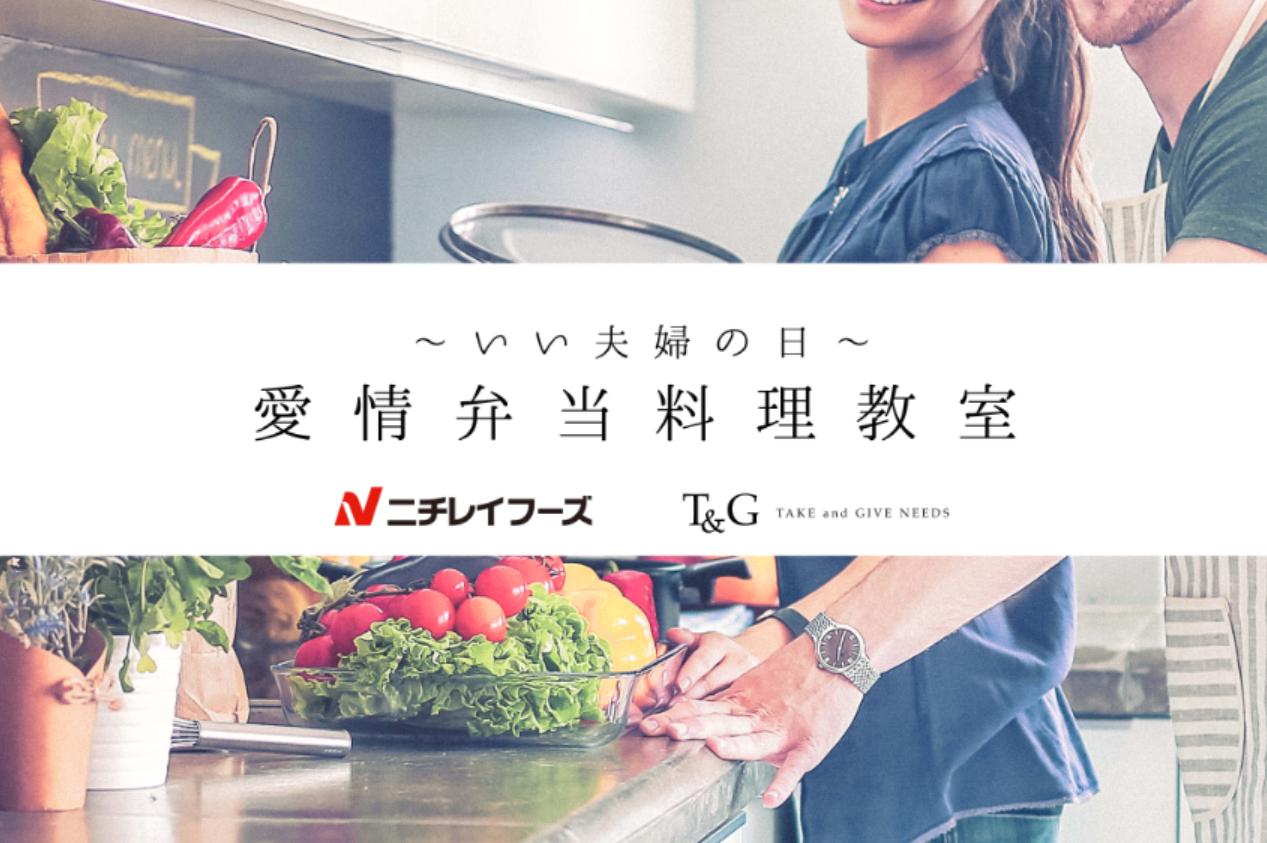 【開催報告】11月22日(いい夫婦)開催!「ニチレイ×T&G 愛情弁当料理教室」