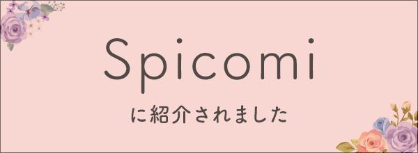『Spicomi』でT&Gの結婚式について紹介されました