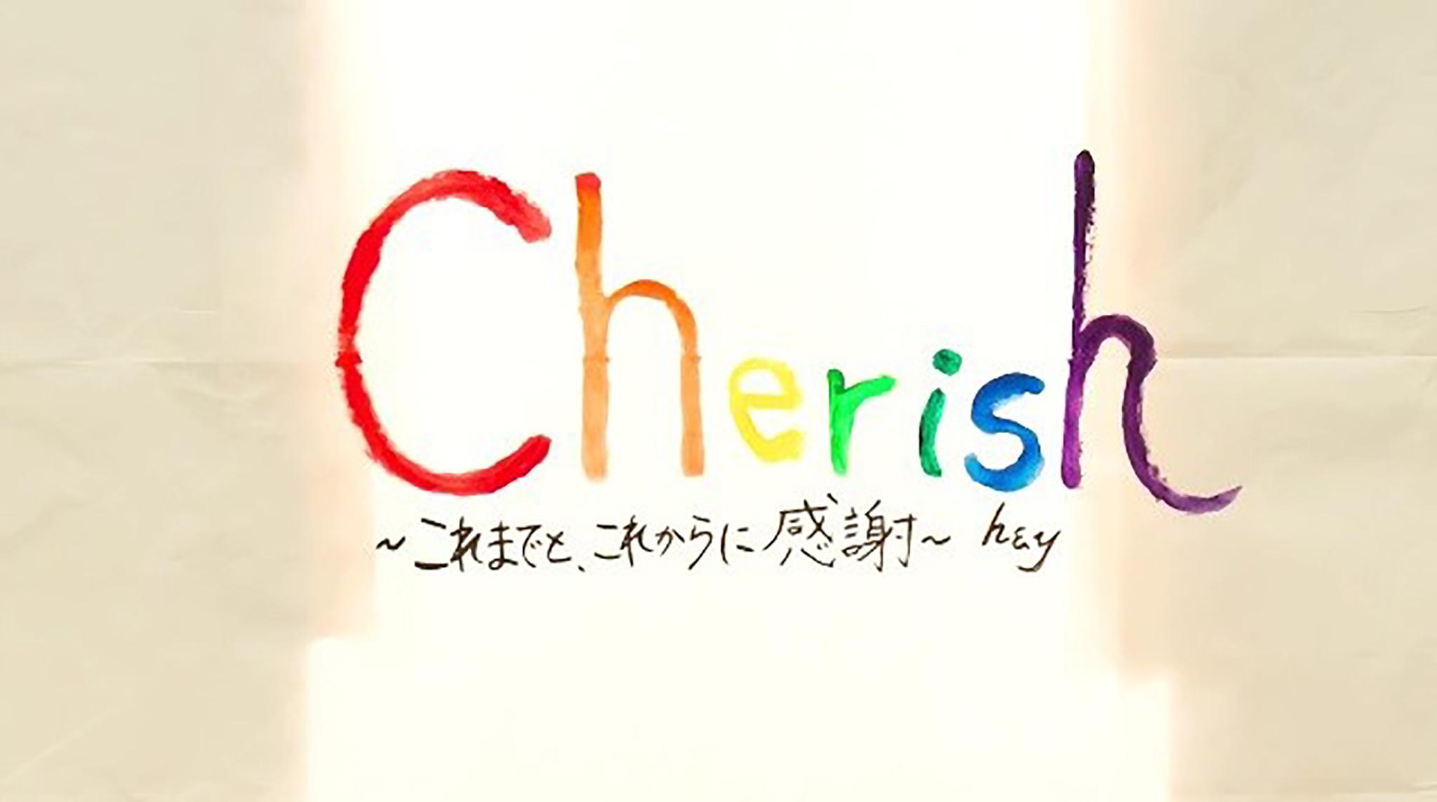 【Cherish~これまでとこれからに感謝~】4つの想いを込めた結婚式