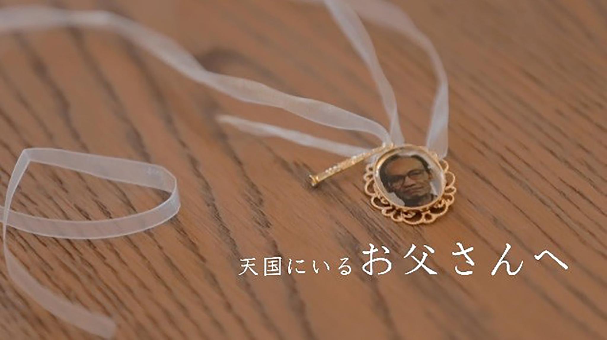 【お父さん、ありがとう】娘から亡き父へ届けたかった想い