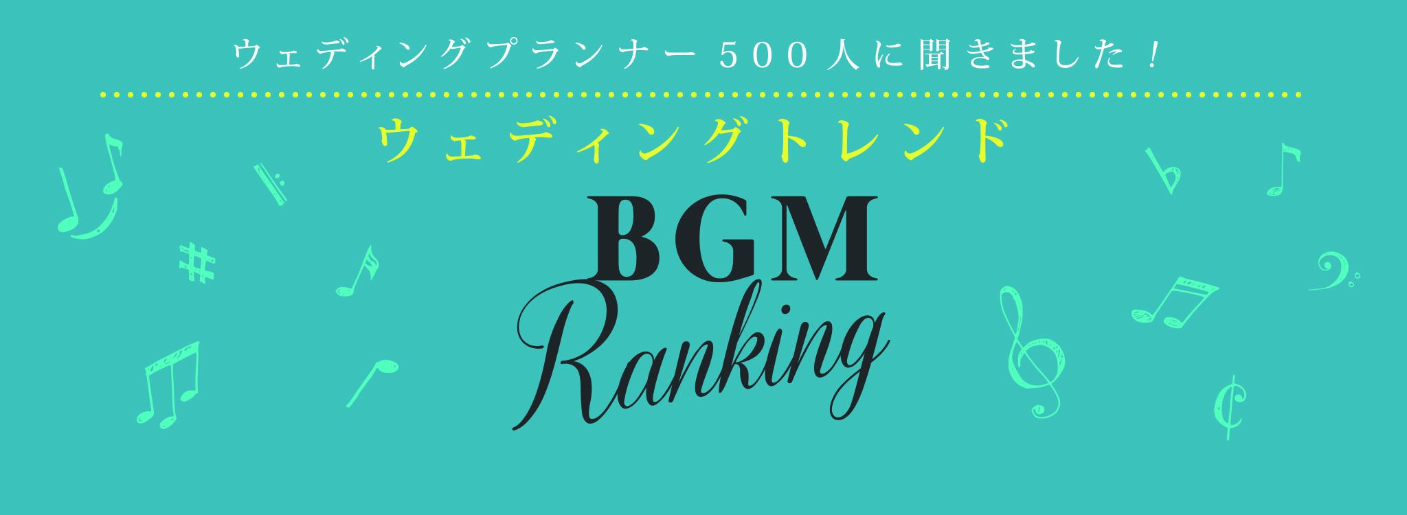 【2015年最新】ダントツのNO.1はあの曲!結婚式BGMランキングを発表!