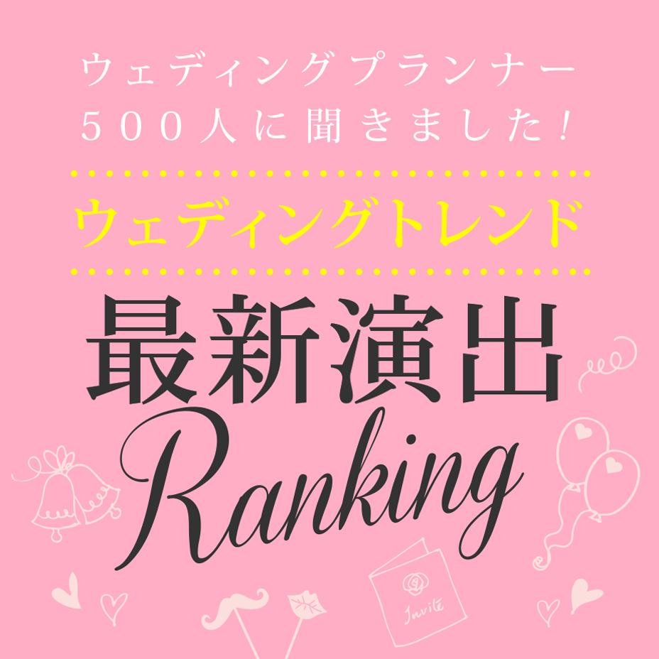 【2015年最新】演出ランキングTOP10はコレだ!!