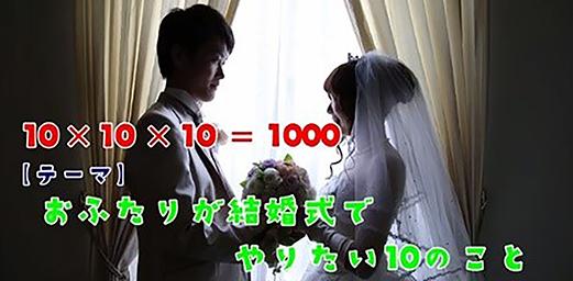 【10×10×10=1000♡】お付き合い1000日記念日のウェディング