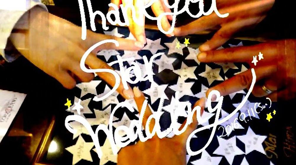 輝く星がロマンティック! スターウェディングに込めた想い